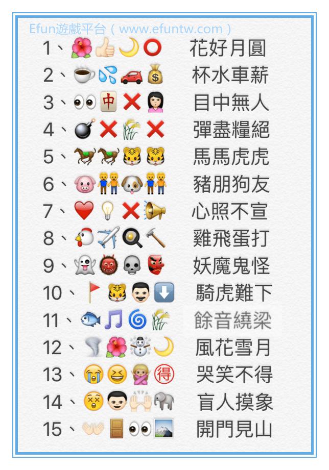 123 猜 猜 猜 台灣 版 答案